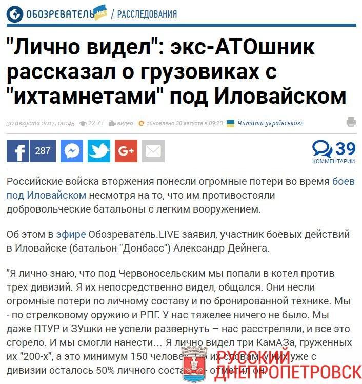 http://rusdnepr.ru/wp-content/uploads/2017/08/illova.jpg