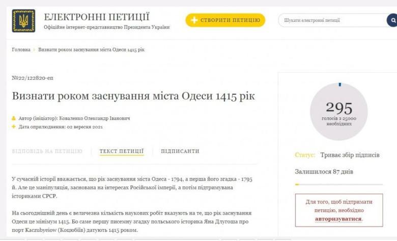 Укрусь, древние водка и Одесса и гибридные кремлёвские медузы